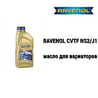 RAVENOL масло вариатора CVTF /NS2/J1/ - (1 л)