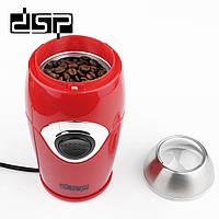 Кофемолка DSP KA3002А бытовая красного цвета электрическая
