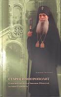 Старец и Митрополит. О жизни святителя Зиновия (Мажуга), в схиме Серафима. Зиновий Чесноков