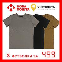 Комплект мужских футболок 3 шт. Мужские однотонные футболки. Цвета: Серый, Черный, Горчичный.
