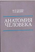 М.Р. Сапин Г.Л. Билич Анатомия человека