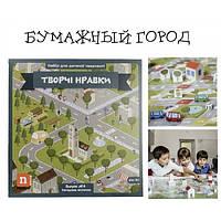Детская настольная игра Бумажный город, Дитяча настільна гра Паперовий місто