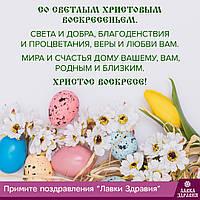 Поздравляем со светлым праздником Пасхи и дарим скидку 20% на средства по уходу за телом!!