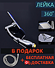 Лейка для душа 360* TERMIX LUX SH360-03