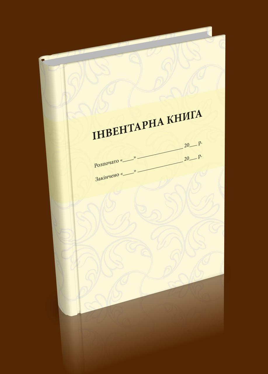 Інвентарна книга