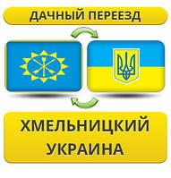 Дачный Переезд из Хмельницкого по Украине!
