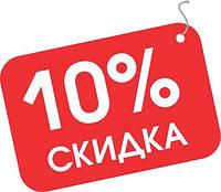 Скидка 10% по промокоду nwklfodh92