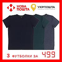 Комплект чоловічих футболок 3 шт. Чоловічі однотонні футболки. Кольори: Темно-синя, Морська хвиля, Джинсова