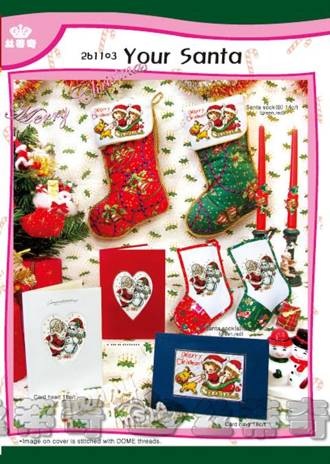 Набор для вышивания крестом открытки «Твой Санта» DOME 261103