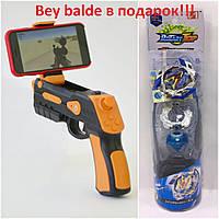 Комплект Bey Blade+Ar GUN! Подарок!!