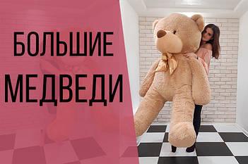 Большие мягкие Медведи