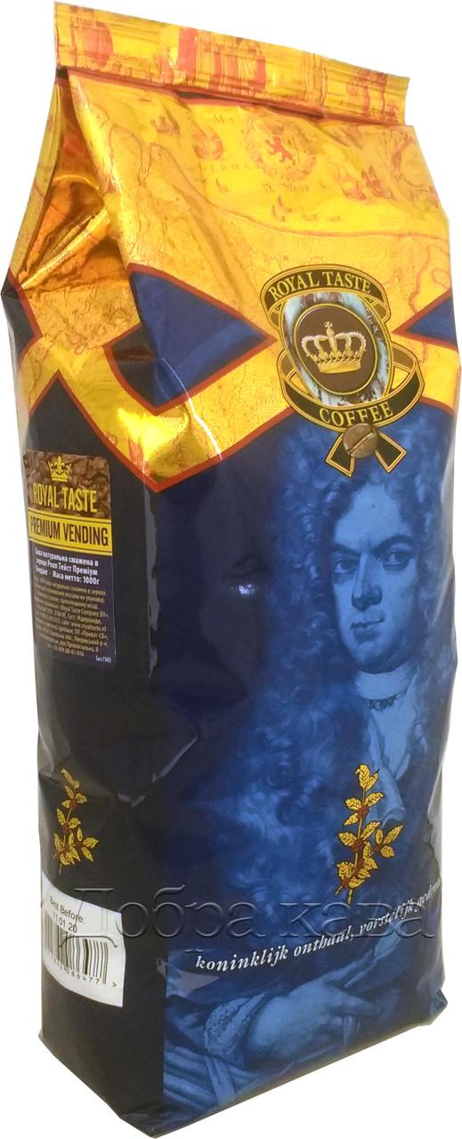 Кофе в зернах Royal Premium Vending (60% Арабика) 1 кг