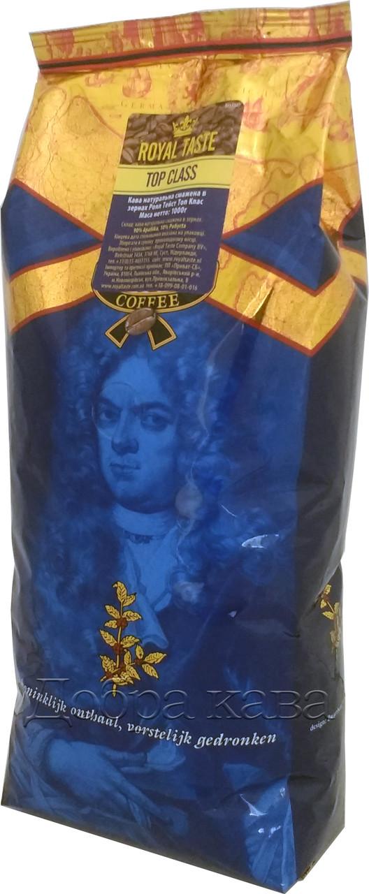 Кофе в зернах Royal Top Class (90% Арабика) 1 кг