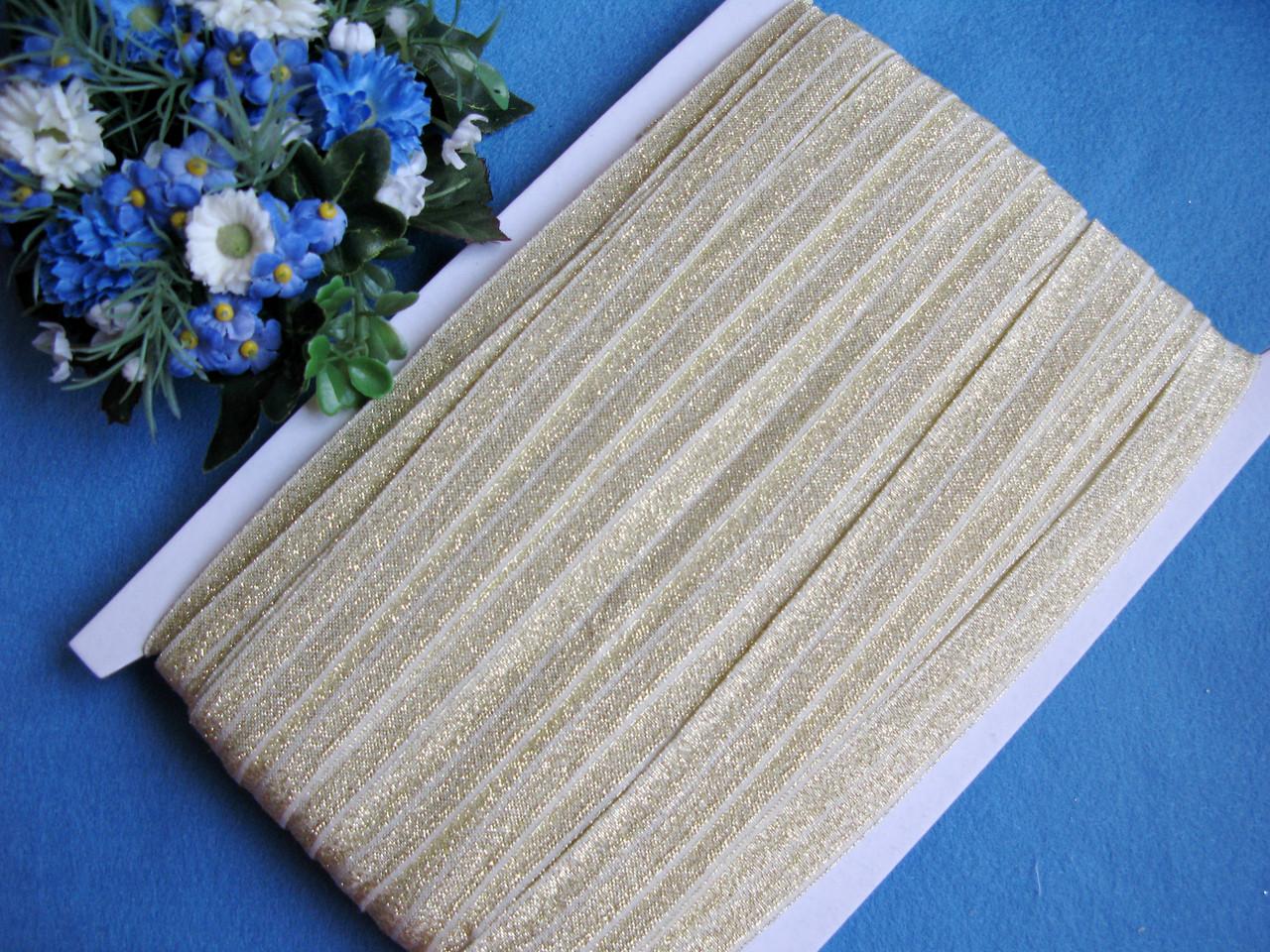 Бейка - резанка золотая (лента-стрейч) 1.5 см