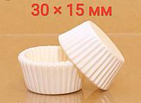 Бумажные тарталетки белые 3d, 30 × 15 мм (1000 шт)