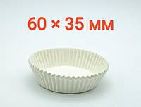 Формочки белые для кексов  60 × 35 мм (1000шт)