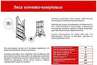 Аренда строительных лесов  клино-хомутового типа б/у