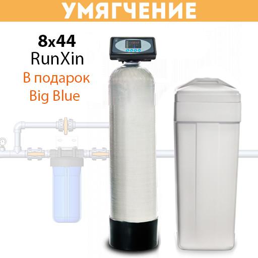 Умягчитель для воды 0844 RunXin для дома/квартиры