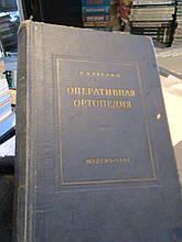Оперативна ортопедія. Чаклин. М., 1951