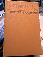 Справочник по протезированию. ред. Филатов. Л., 1978.