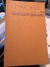 Довідник по протезуванню. ред. Філатов. Л., 1978.