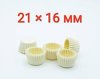 Бумажные капсулы для конфет 1а (21/16) 100 шт