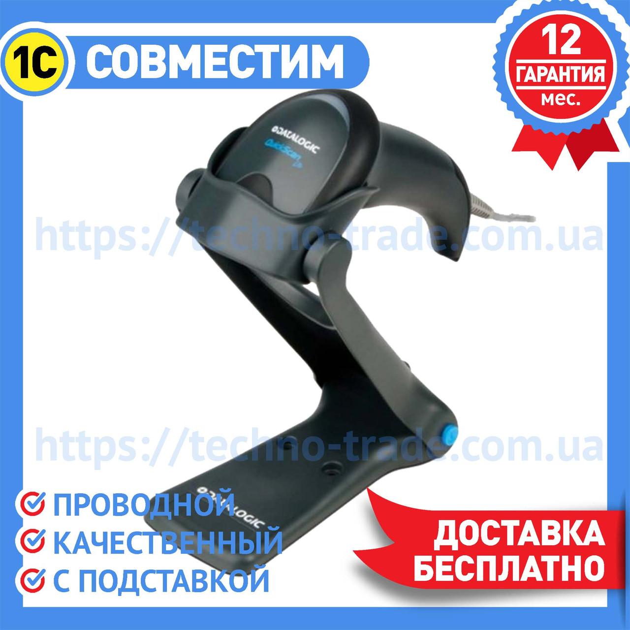 Сканер штрих-кодов Datalogic QuickScan QW2100 Lite + подставка