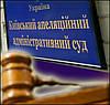 Апелляционная жалоба по административному делу
