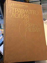 Травматології та ортопедія. Трубніков. К., 1986