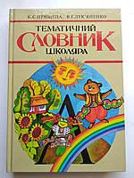 Тематичний словник школяра К.С.Прищепа