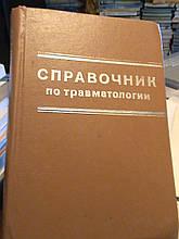Довідник по травмотологии. Юмашев. Т., 1989.