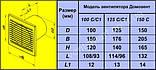 Недорогой вытяжной вентилятор Домовент 100 С1, фото 2