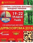 """Участие  в XVIII международной выставке """"Деревообработка"""" Львов 19-22 мая 2015 г."""