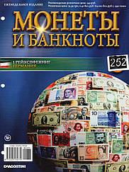 Журнальна серія Монети і банкноти ДеАгостини №252 (№ 237) 1 рейхспфенниг (Німеччина)