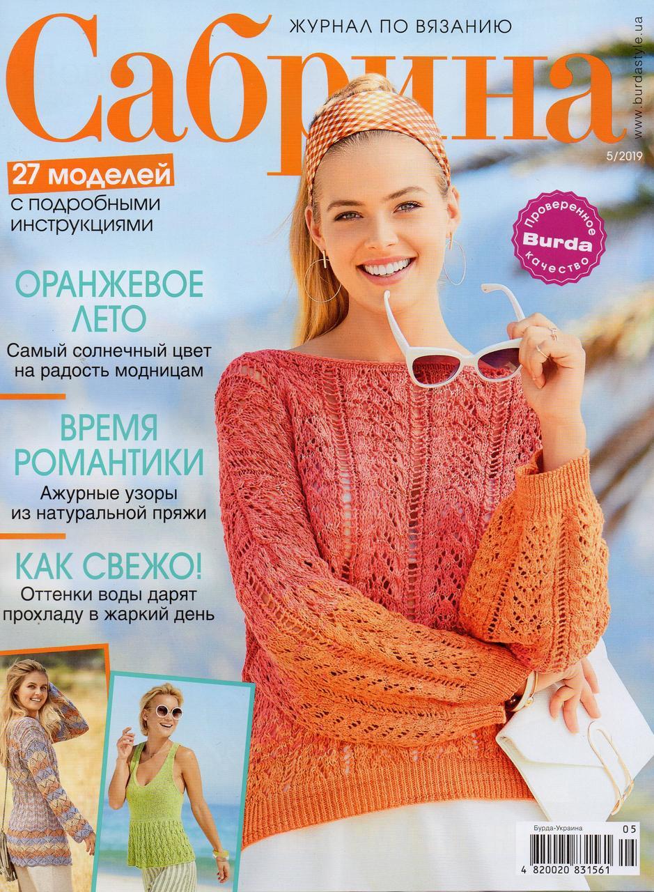 сабрина журнал по вязанию бурда 05 май 2019 заказать онлайн в