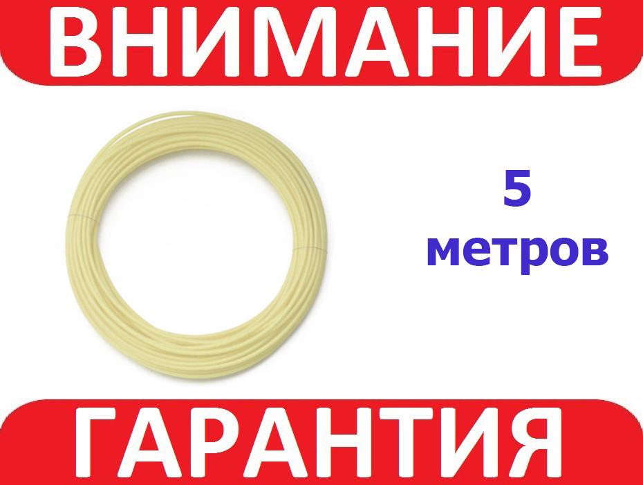 PLA пластик для 3D ручки 5 метров 1.75мм ЖЕМЧУЖНО-БЕЛЫЙ ФЛУОРЕСЦЕНТНЫЙ