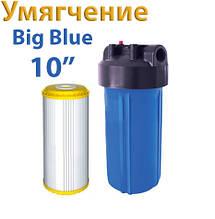 Магістральний фільтр Big Blue 10 з картриджем пом'якшення