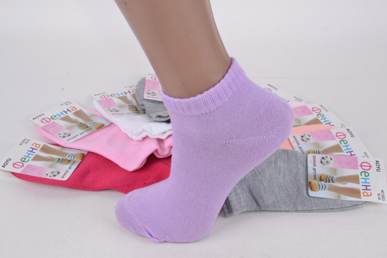 """Детские носки """"Фенна"""" (80%- хлопок,15%-полиамид, 5%- эласта), для девочек р-р  30-35 (12 ед в уп.)"""
