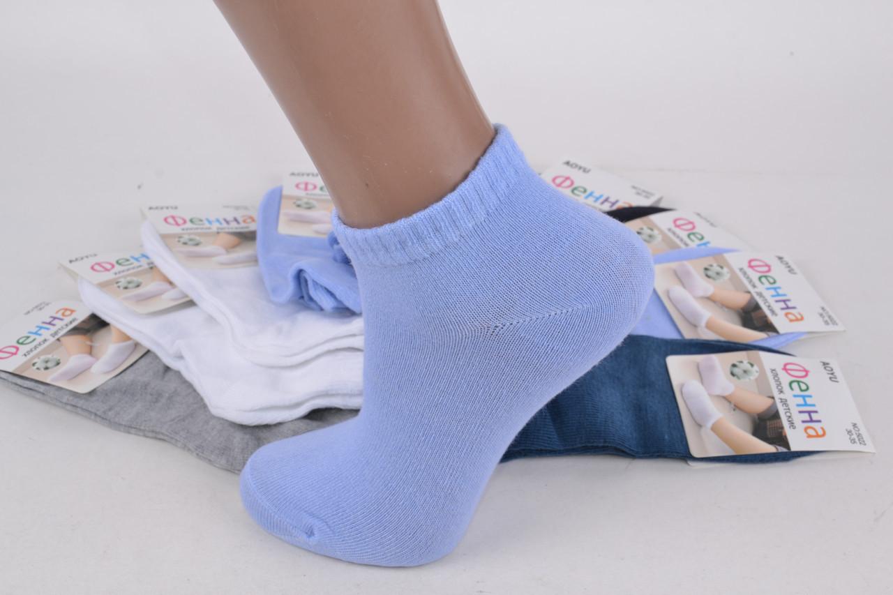 """Детские носки """"Фенна"""" ( 80%- хлопок,15%-полиамид, 5%- эласта) , для мальчиков р-р  20-25 (12 ед в уп.)"""