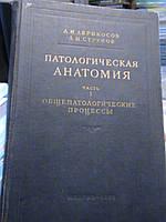 Абрикосов. Струков. Патологическая анатомия. в двух частях. часть 1, 2. М., 1953.