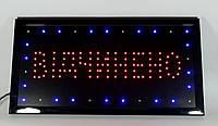 """Светодиодная вывеска """"Вiдчинено"""", светодиодное табло, световая рекламная вывеска, LED Вывеска Вiдчинено"""