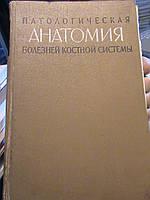 Патологическая анатомия болезней костной системы. ред. Виноградова. М. 1959.
