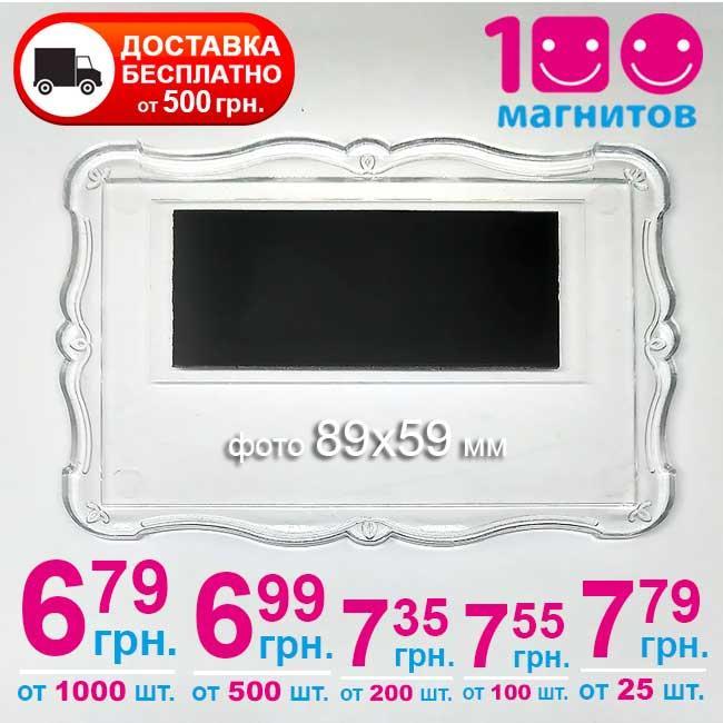 "Акриловые магниты на холодильник ""Багет"". Заготовки 104х74 мм, фото 89х59 мм"