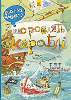 Книга Дивіться, малята... Що роблять кораблі, 2+