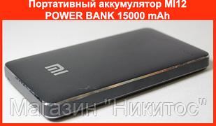 Портативный аккумулятор MI12 POWER BANK 15000 mAh!Товар дня