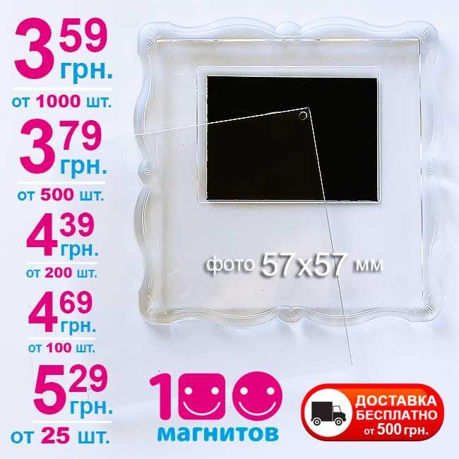 """Акриловые рамки для магнитов на холодильник. Акриловые магниты """"Багет"""" 65х65 мм, фото 57х57 мм"""