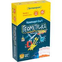 Настольная игра Банда Умников Геометрика комплект 2 в 1 (УКР015) (код 985332)