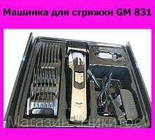 Машинка для стрижки GM 831!АКЦИЯ