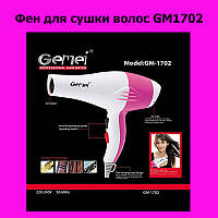 Фен для сушки волос GM1702!АКЦИЯ