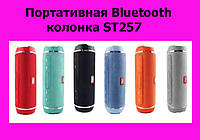 Портативная Bluetooth колонка ST257!АКЦИЯ